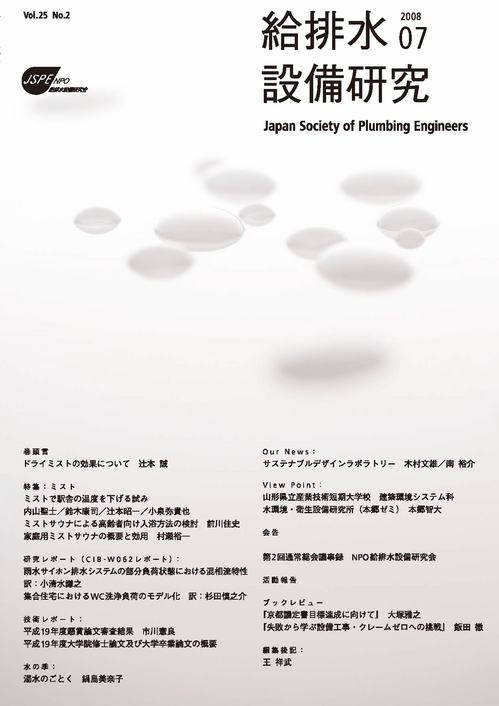 JSPE200807-cover.png