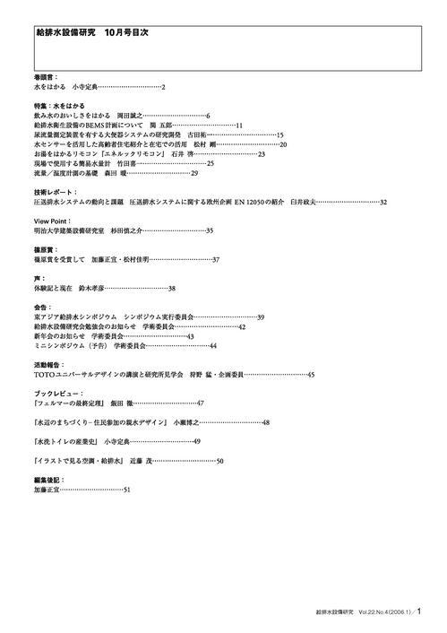 jspe200810-contents.jpg