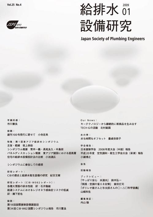 jspe200901-cover.jpg