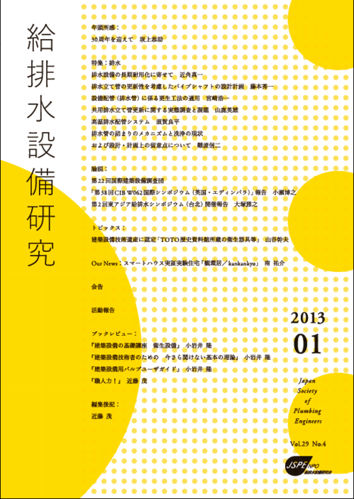 JSPE201301-cover.png
