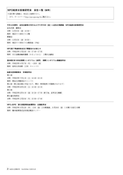 JSPE201304-notice.jpg