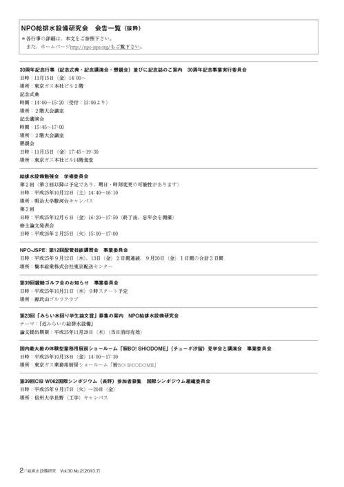 npo-jspe201307-notice.jpg