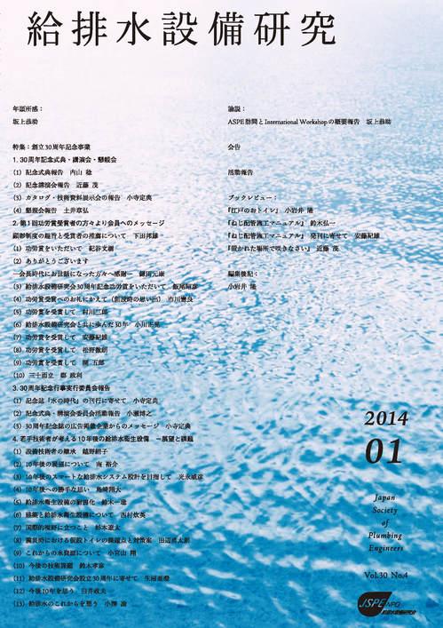 npo-jspe201401-cover.jpg