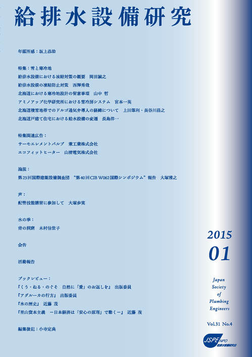 npo-jspe201501-cover.jpg