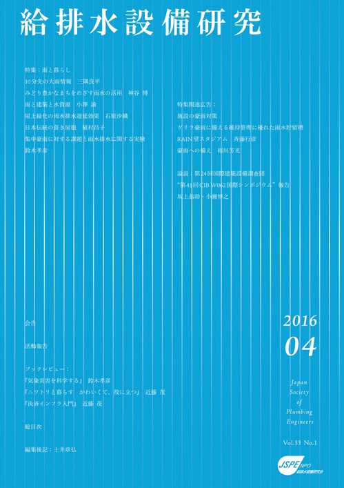JSPE201604cover.jpg
