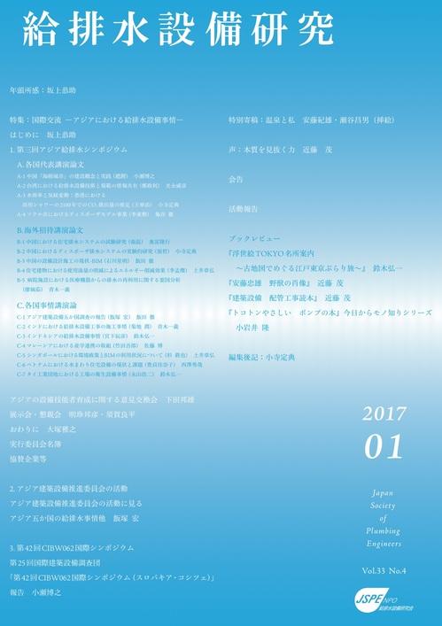 JSPE201701cover.jpg