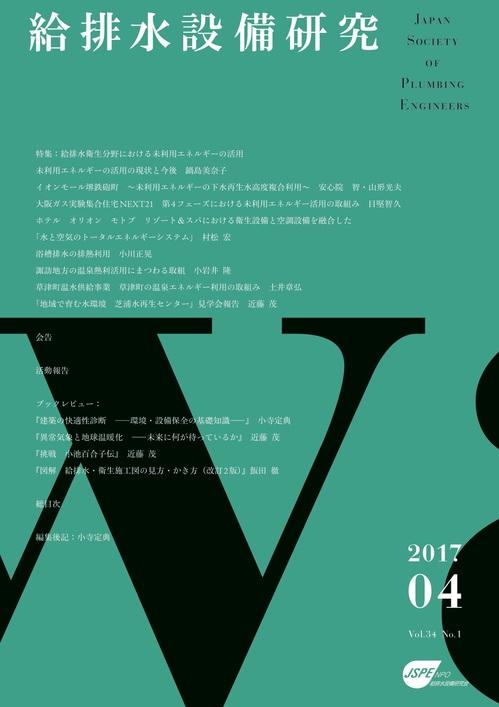 JSPE201704cover.jpg