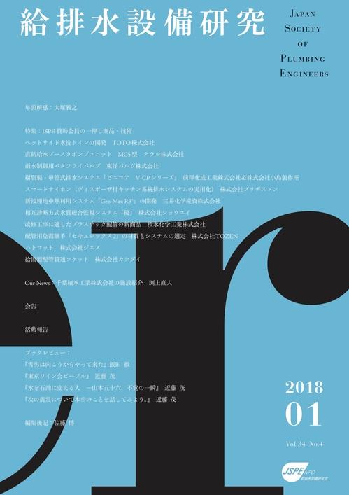 JSPE201801cover.jpg